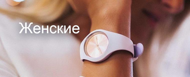 Женские часы ice-watch
